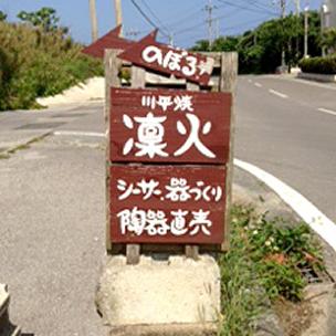 石垣島川平湾近くにあります